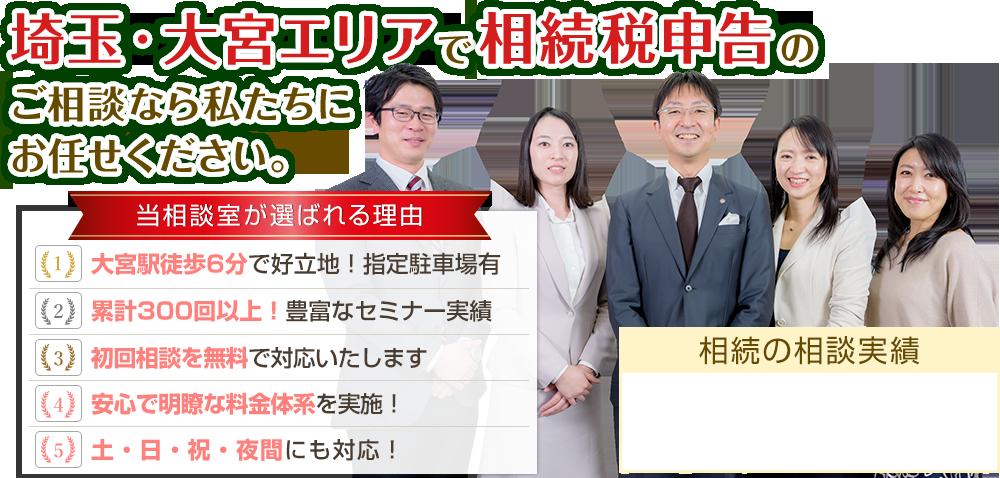 埼玉・大宮エリアで相続税申告のご相談なら私たちにお任せください。